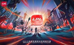 LPL2019春季赛赛程公布