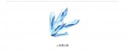 QQ飞车手游荣耀冰晶获得方法介绍