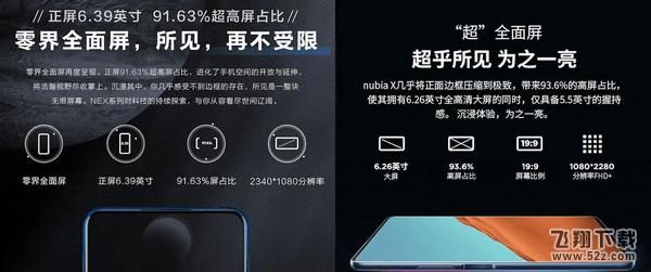 vivo NEX双屏版和努比亚X手机对比实用评测
