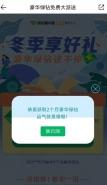 2019年1月抽QQ音乐绿钻活动网址