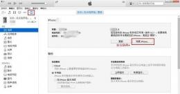 苹果iOS 12.1.3 Beta 4刷机降级教程