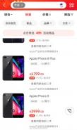 苹果授权京东降价是怎么回事 苹果授权京东降价是真的吗
