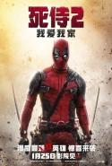 《死侍2:我爱我家》中国内地上映时间