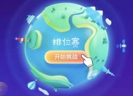 支付宝app答答星球活动入口