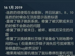 DOTA自走棋1.16日更新内容汇总介绍