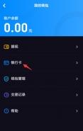 多闪app绑定银行卡与解绑教程