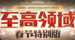 CF2019至高领域春节版活动地址