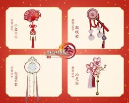 剑网3萌猪跟宠献礼 2019新春充消奖励首曝