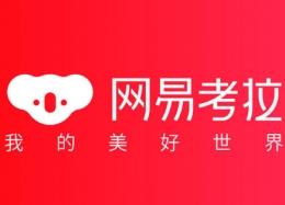 网易考拉app绑定银行卡方法教程