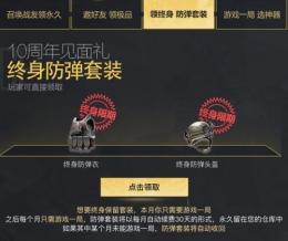 CF高爆手雷雷蛇BUG免费领取方法攻略