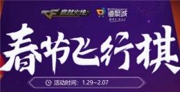 CF2019春节飞行棋活动地址
