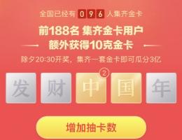 2019今日头条发财中国年活动入口
