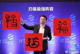 马云、杨超越、王昱珩福字图片壁纸头像大全