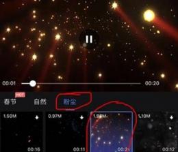 抖音slomo星星拍摄方法教程