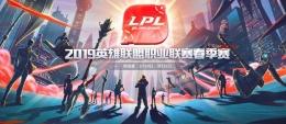 2019lpl春季赛2月19日FPX VS LGD比赛直播视频