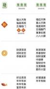 2019微信表情雨代码大全