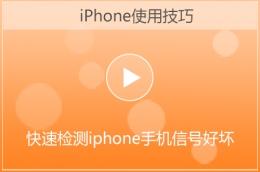 苹果iphone手机基带版本及信号检测教程