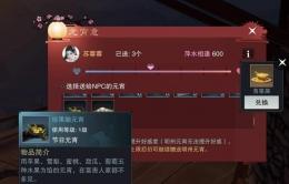 楚留香2019元宵赠礼NPC攻略大全