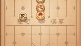 天天象棋残局挑战第112期通关攻略
