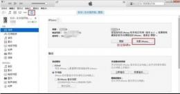 苹果iOS12.1.4正式版降级教程