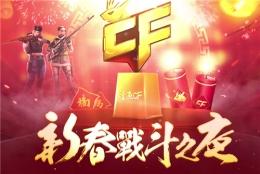 CF斗鱼新春战斗之夜活动网址分享