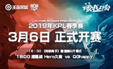 Hero久竞对阵QGhappy 2019KPL春季赛揭幕战3月6日打响