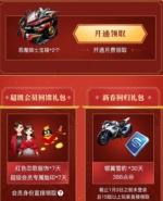 QQ飞车手游2019会员回馈礼包领取地址分享