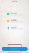 小米9se手机隐藏应用方法教程