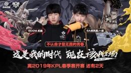 2019KPL春季赛倒计时2天!乾坤未定,英雄少年竞登场!
