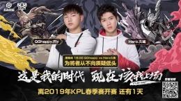2019KPL春季赛明日开赛!横刀立马剑指银龙