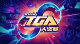 2019 TGA大奖赛开战在即 《王者荣耀》3月5日首发争霸