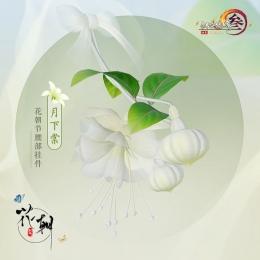 """剑网3花朝节腰挂""""月下棠""""获得方法介绍"""
