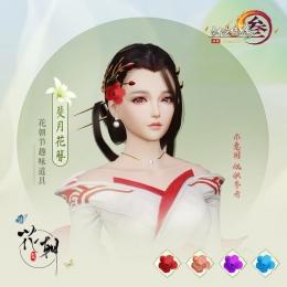 """剑网3花朝节""""斐月花簪""""获得方法介绍"""