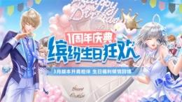 《QQ炫舞亚洲必赢世界顶级博彩》一周年庆典  珍稀福利大派送