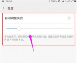 红米note7pro手机调整屏幕亮度方法教程