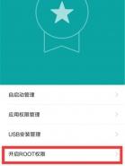 红米note7pro手机root方法教程