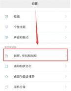 红米note7pro手机设置屏幕常亮方法教程