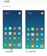 红米note7pro手机唤出导航键方法教程