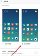 红米note7pro手机全面屏手势使用方法教程