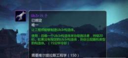 魔兽世界8.15工程Ub3r扳手获取攻略