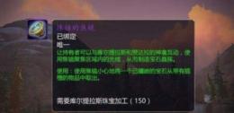 魔兽世界8.15艾泽里特细末获取攻略