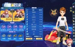 QQ飞车极速对决赛玩法攻略