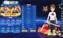 QQ飞车手游极速对决赛攻略