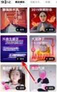 抖音app生僻字特效拍摄方法教程