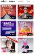抖音app告白气球特效拍摄方法教程