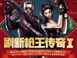 2019CF刷新枪王传奇活动抽奖活动网址