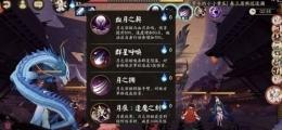 阴阳师七角山合战阵容/打法攻略