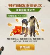 《绝地求生:刺激战场》猛禽套装获取方法攻略