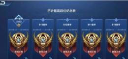王者荣耀S15赛季开始时间介绍