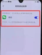 iqoo手机设置微信视频美颜方法教程